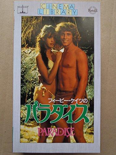 パラダイス【字幕版】 [VHS]
