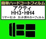 関西自動車フィルム 簡単ハードコートフィルム ホンダ アクティ ストリート HH3・HH4 リヤセット カット済みカーフィルム スモーク