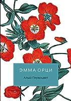 Алый Первоцвет: Роман. The Scarlet Pimpernel. 1905 (Разум и чувства)
