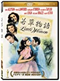 若草物語(LittleWomen)[DVD] 劇場版(4:3)【超高画質名作映画シリーズ6】