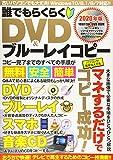 誰でもらくらく DVD & ブルーレイコピー (ダイアマガジン)