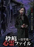 投稿心霊ファイル~復讐魔~ [DVD]