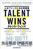 Talent Wins(タレント・ウィンズ) 人材ファーストの企業戦略