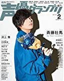 声優グランプリ 2020年 02 月号 [雑誌]
