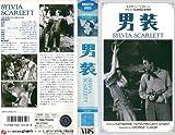 男装 [VHS]