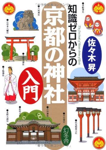 知識ゼロからの京都の神社入門の詳細を見る
