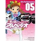 蒼き鋼のアルペジオ 05 (ヤングキングコミックス)