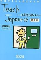 Teach Japanese―日本語を教えよう