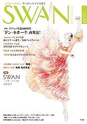 SWAN MAGAZINE Vol.51: 2018年春号