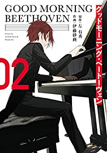 [左有秀x伊藤砂務] グッドモーニング・ベートーヴェン 全02巻