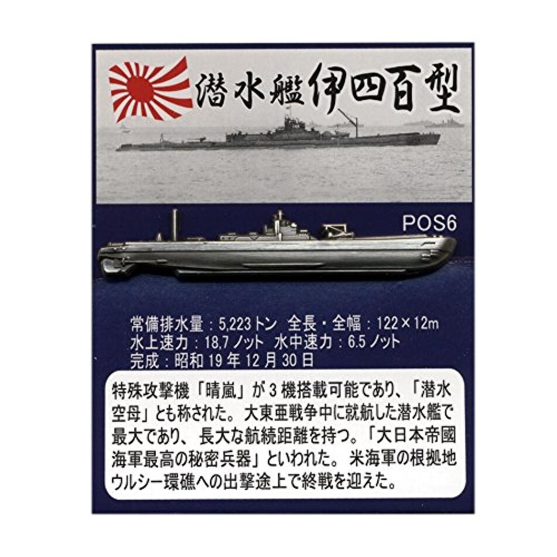 大日本帝国海軍軍艦 ピンバッジコレクション 潜水艦 伊四百型