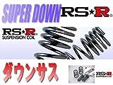 RS-R RS★Rスーパーダウン【 スズキ パレットSW MK21S FF 21/9~】 ダウンサス 一台分 S160S