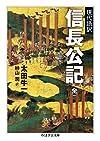 現代語訳 信長公記(全) (ちくま学芸文庫)