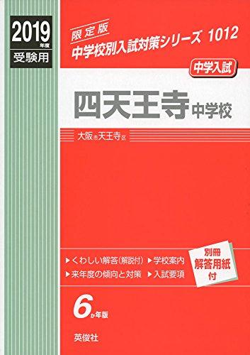四天王寺中学校 2019年度受験用 赤本 1012 (中学校別入試対策シリーズ)