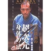 DVD>超次元身体の法 第1巻(剣体編) (<DVD>)
