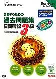 合格するための過去問題集 日商簿記3級―'09年2月・6月検定対策 (よくわかる簿記シリーズ)