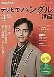 NHKテレビテレビでハングル講座 2020年 04 月号 [雑誌]