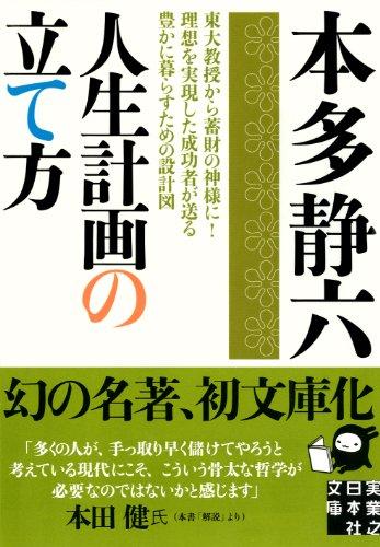 人生計画の立て方 (実業之日本社文庫)の詳細を見る
