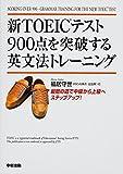 新TOEICテスト900点を突破する英文法トレーニング