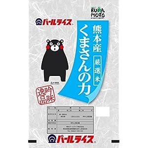 【精米】熊本県産厳選米くまさんの力 5㎏