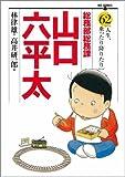 総務部総務課 山口六平太 62 人生、乗ったり降りたり (ビッグコミックス)