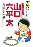 総務部総務課 山口六平太 (62) (ビッグコミックス)
