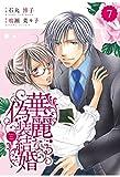comic Berry's 華麗なる偽装結婚(分冊版)7話 comic Berry's 華麗なる偽装結婚【分冊版】 (Berry's COMICS)