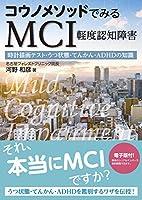 コウノメソッドでみる MCI(軽度認知障害)─時計描画テスト,うつ状態・てんかん・ADHDの知識【電子版付】