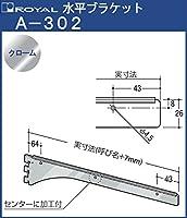 水平ブラケット 棚受 ガラス棚 【 ロイヤル 】クロームめっき A-302 呼び名:400