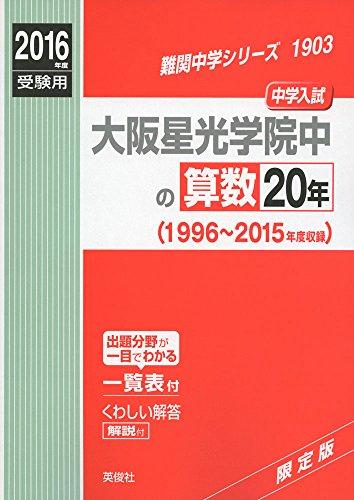 大阪星光学院中の算数20年 2016年度受験用赤本 1903 (難関中学シリーズ)