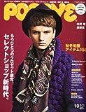 POPEYE (ポパイ) 2010年 10月号 [雑誌]