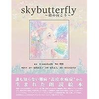 朗読CD付絵本 skybutterfly-殻の向こう-