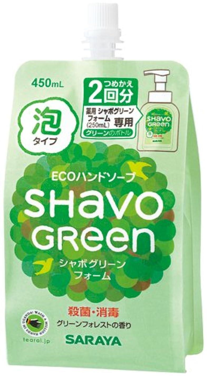 最後に激しい抗生物質サラヤ シャボグリーン フォーム 詰替 450ml