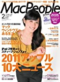 Mac People (マックピープル) 2012年 02月号 [雑誌]