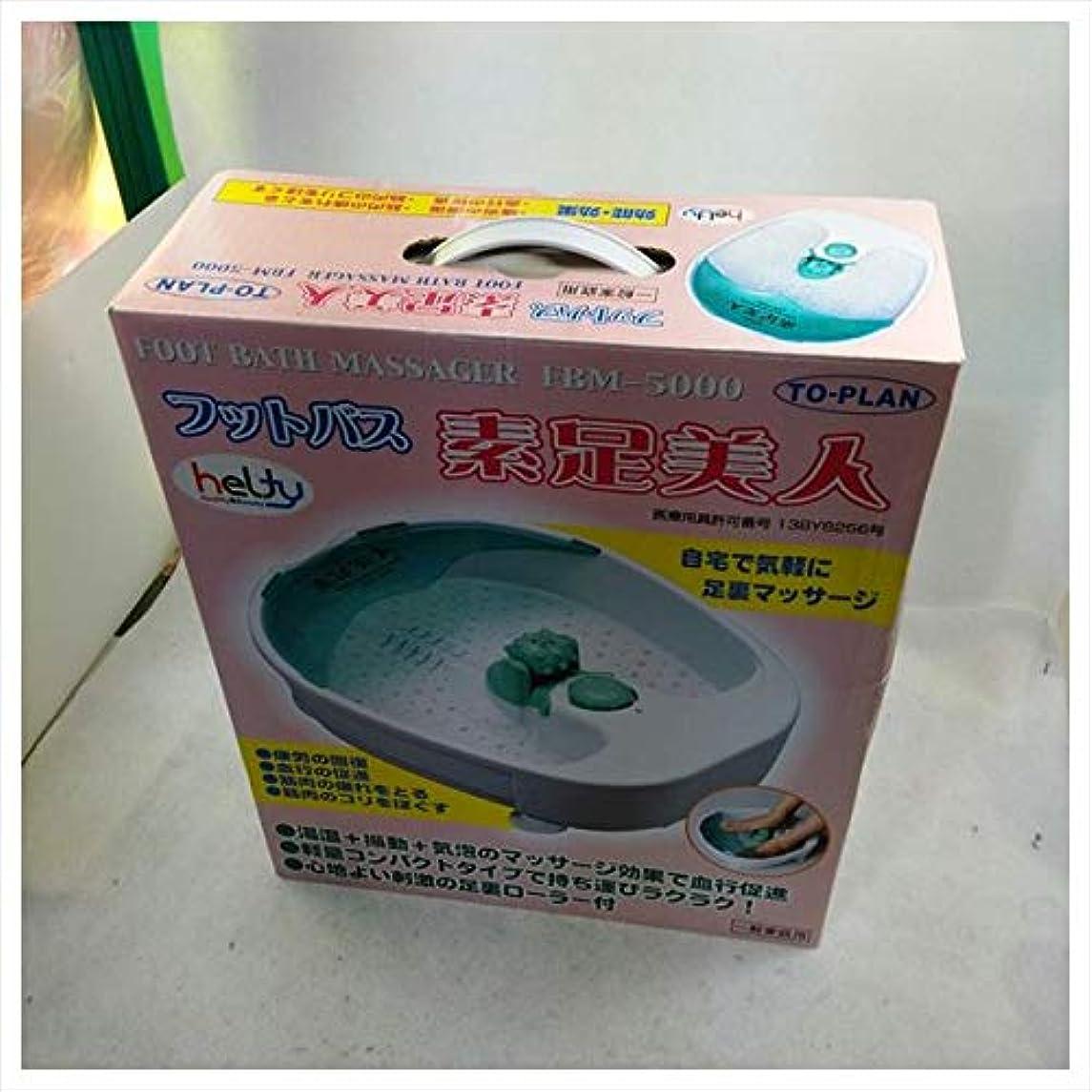 公平釈義受粉者東京企画 フットバス 素足美人 FBM-5000
