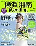横浜・湘南Wedding No.30 (生活シリーズ)