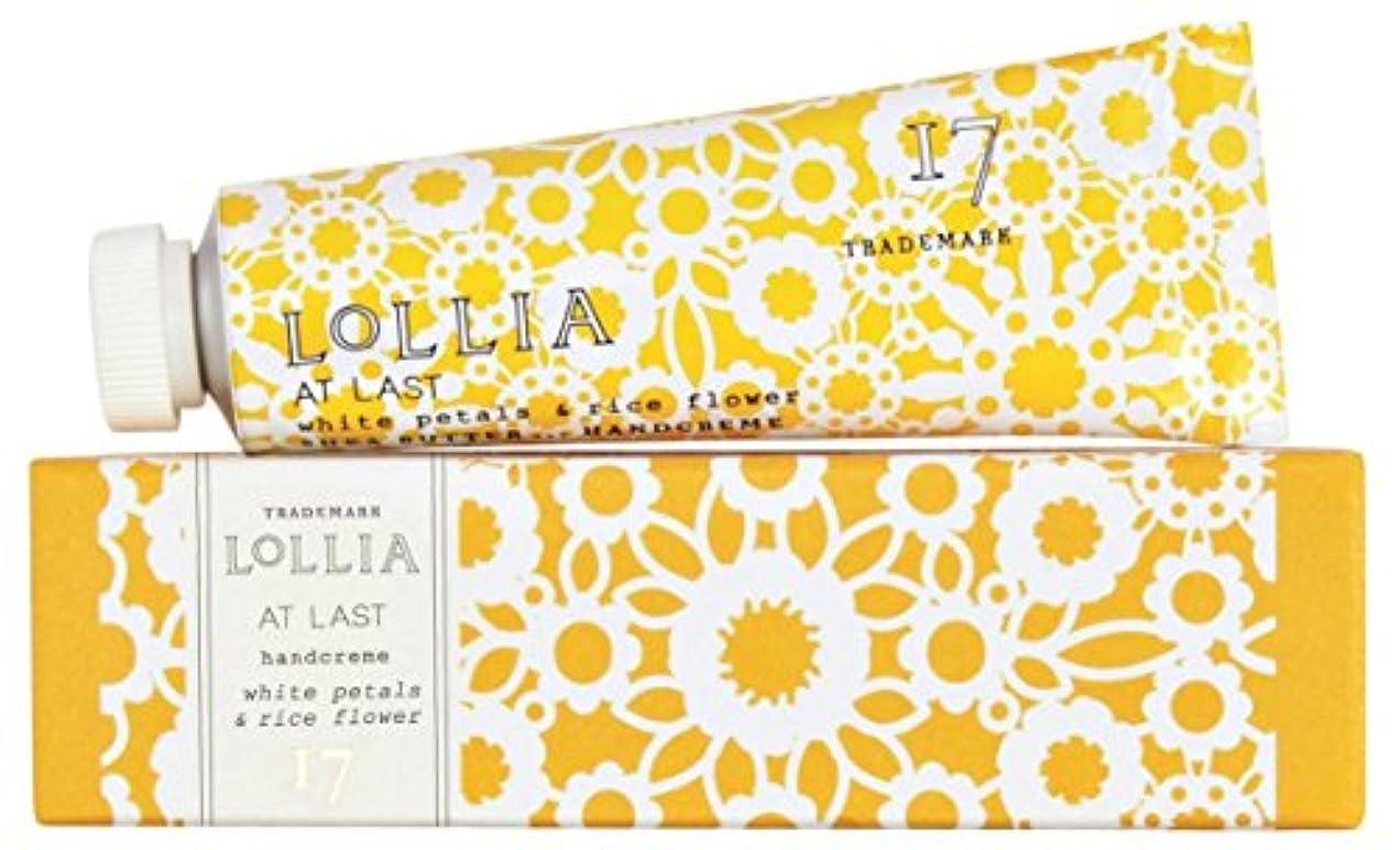 症候群協力閉じ込めるロリア(LoLLIA) ラージハンドクリーム AtLast 113g(手肌用保湿クリーム ライスフラワー、マグノリアとミモザの柔らかな花々の香り))