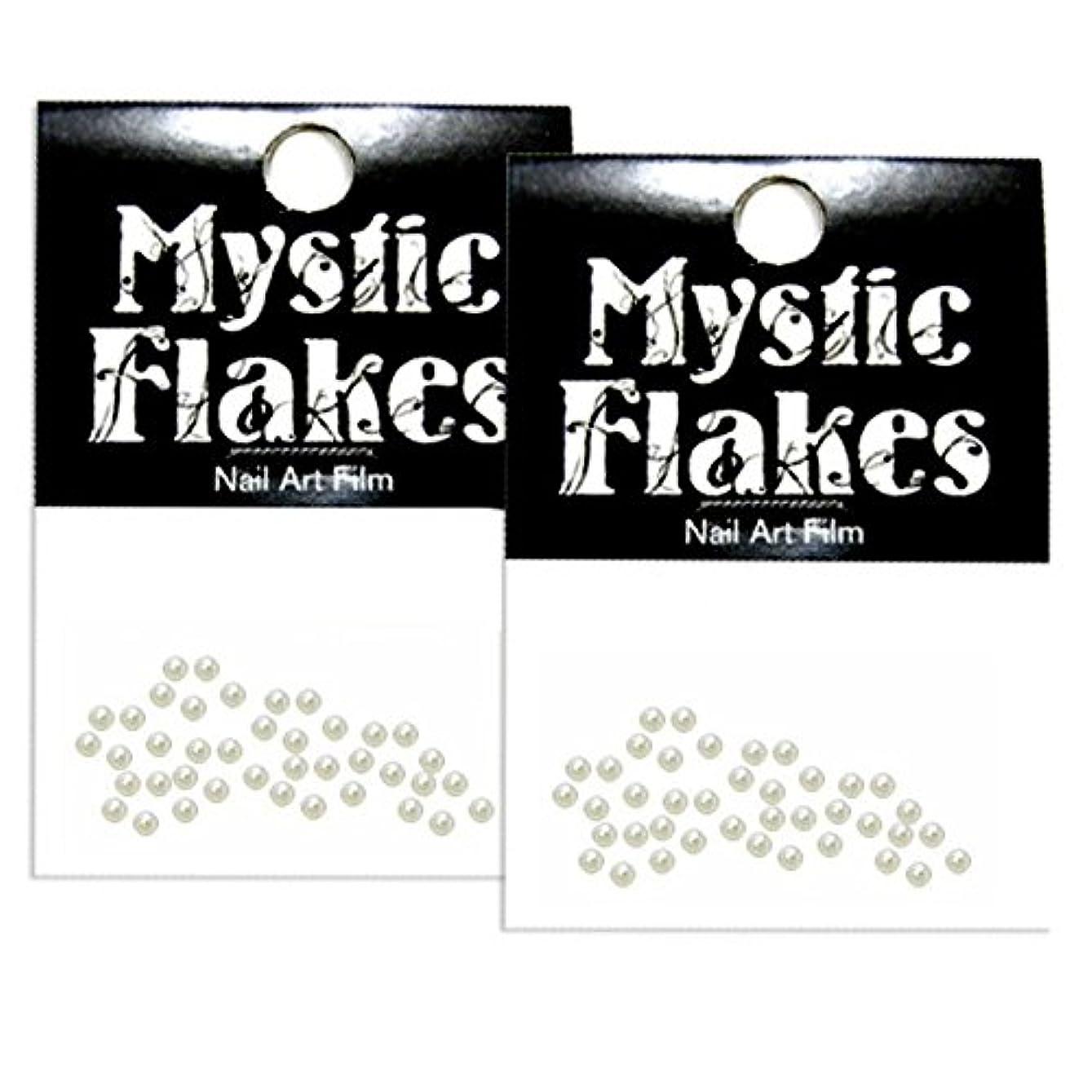 分子に負けるスカートミスティックフレース ネイル用ストーン パールストーン オフホワイト 2mm /40P 2個セット