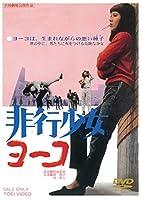 非行少女ヨーコ [DVD]