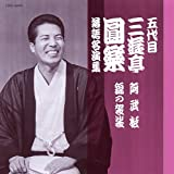 五代目 三遊亭圓楽 落語名演集 阿武松/錦の袈裟