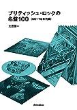 ブリティッシュ・ロックの名盤100(60~70年代編)