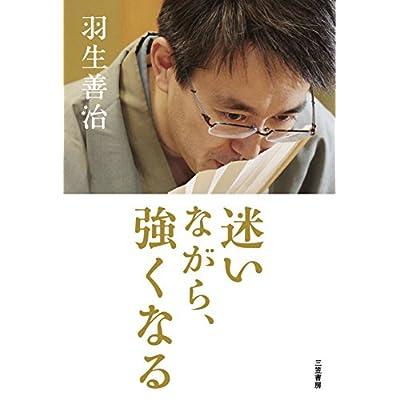 迷いながら、強くなる 三笠書房 電子書籍