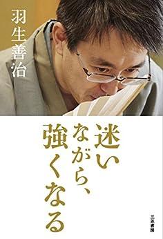 [羽生 善治]の迷いながら、強くなる 三笠書房 電子書籍