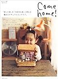 Come home! vol.12 (私のカントリー別冊) 画像