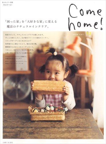 Come home! vol.12 (私のカントリー別冊)