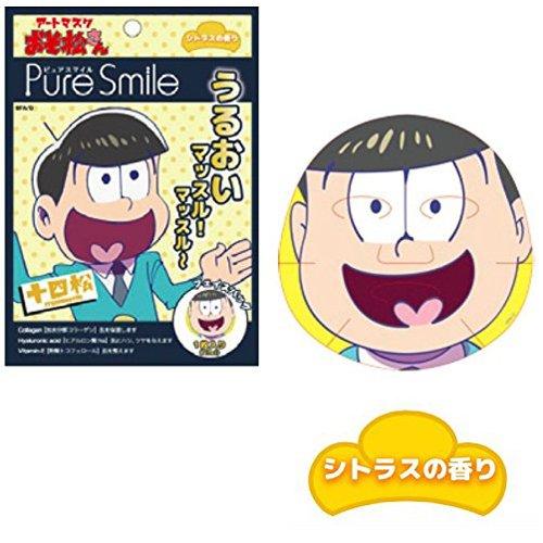 ピュアスマイル 『おそ松さんアートマスク』(十四松柄/シトラスの香り) SUN SMILE(サンスマイル)