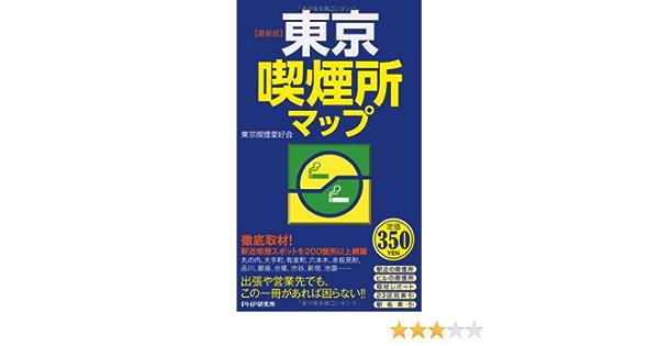 の この 所 近く 喫煙 札幌ももちろん対応!喫煙所をマップ上で確認できる人気アプリ『喫煙所情報共有マップ』のWEB版がリリース!