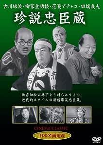 珍説忠臣蔵 [DVD]  STD-113