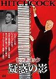 疑惑の影[DVD]