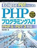 EclipsePDTではじめるPHPプログラミング入門PHP5/PDT3対応